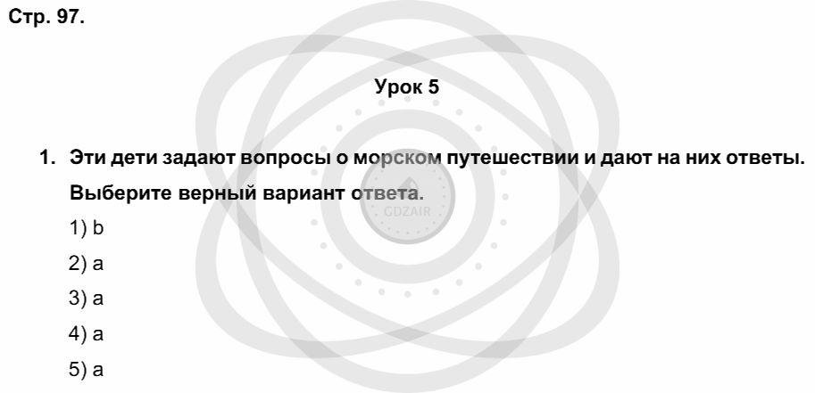 Английский язык 5 класс Кузовлев В. П. Страницы: 97