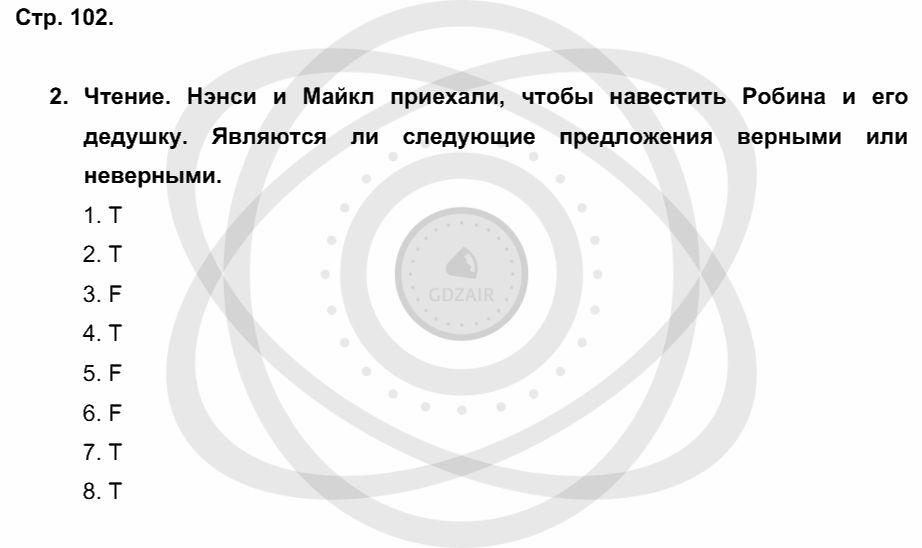Английский язык 5 класс Кузовлев В. П. Страницы: 102