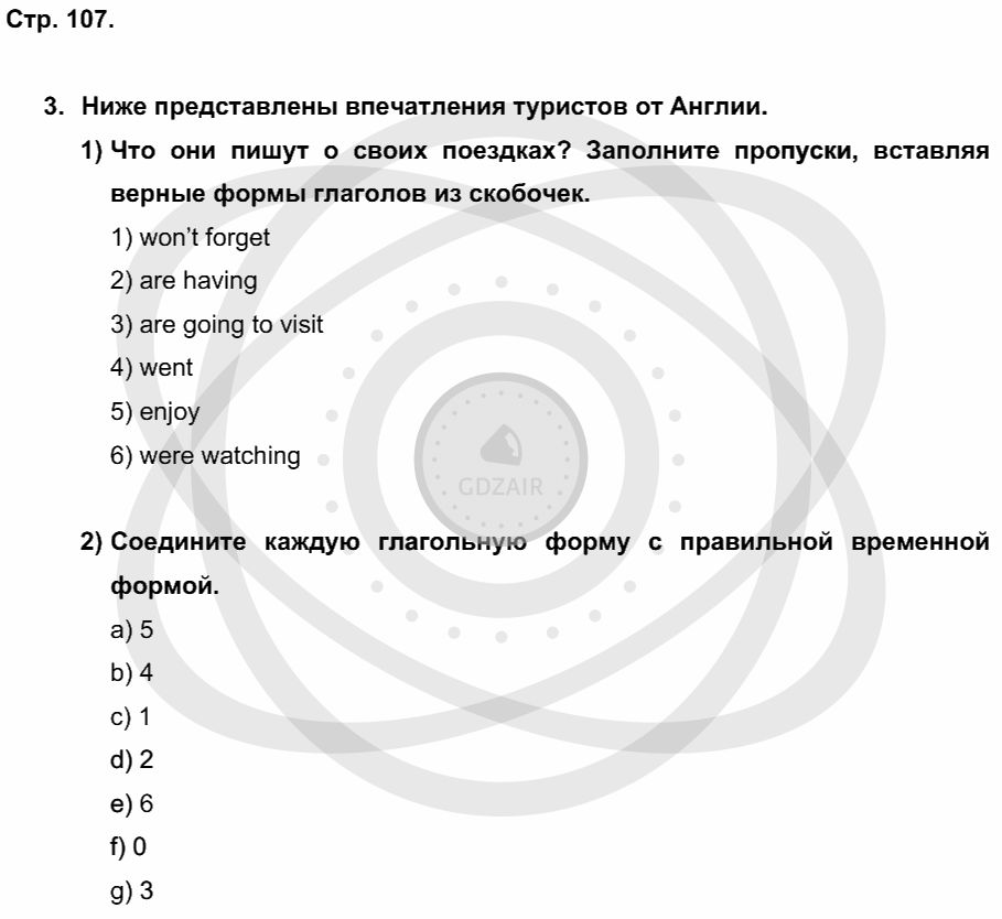 Английский язык 5 класс Кузовлев В. П. Страницы: 107