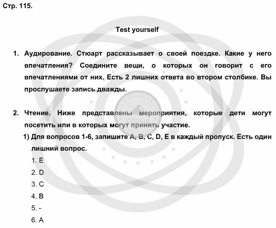 Английский язык 5 класс Кузовлев В. П. Страницы: 115