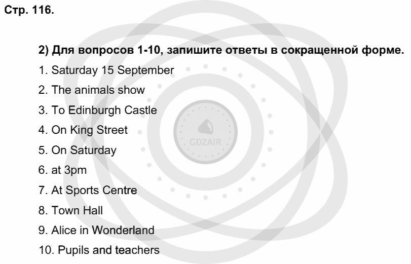 Английский язык 5 класс Кузовлев В. П. Страницы: 116