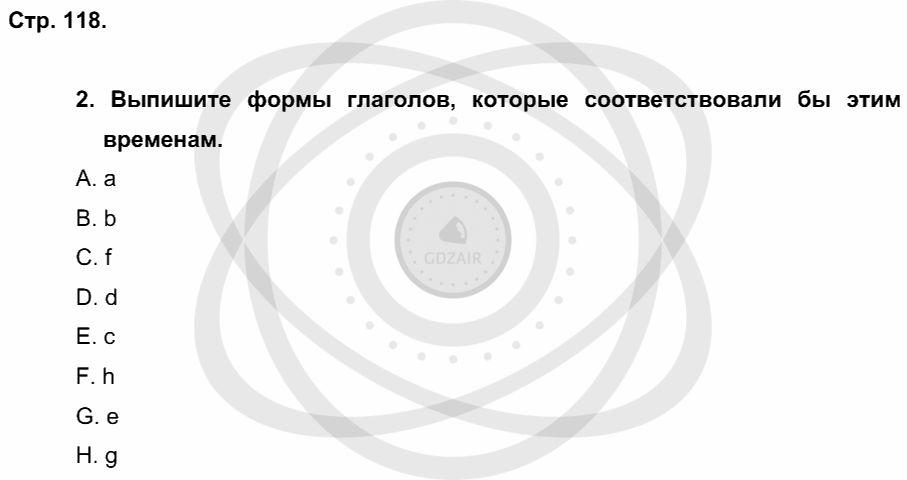 Английский язык 5 класс Кузовлев В. П. Страницы: 118
