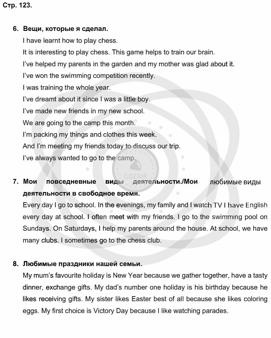Английский язык 5 класс Кузовлев В. П. Страницы: 123