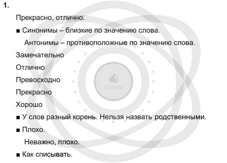 Русский язык 3 класс Соловейчик М. С. Упражнения: 1