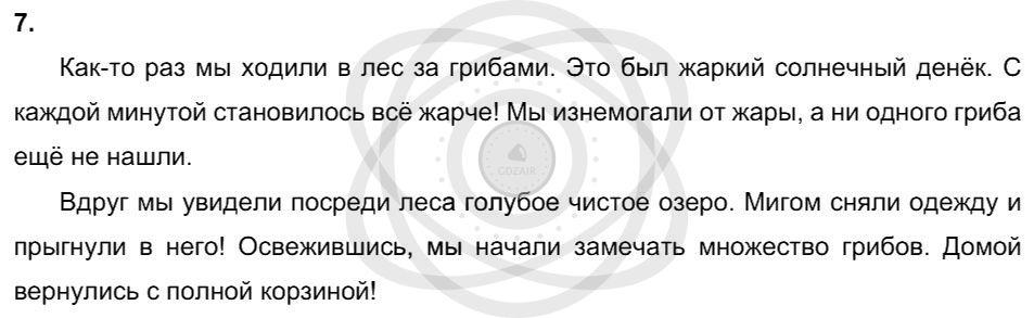 Русский язык 3 класс Соловейчик М. С. Упражнения: 7