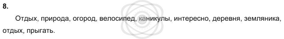 Русский язык 3 класс Соловейчик М. С. Упражнения: 8