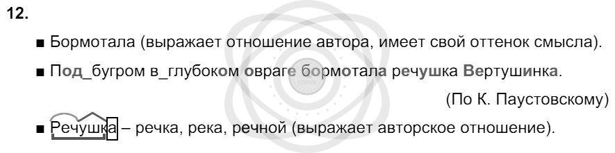 Русский язык 3 класс Соловейчик М. С. Упражнения: 12