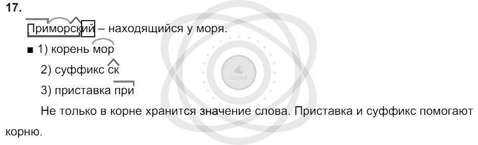 Русский язык 3 класс Соловейчик М. С. Упражнения: 17