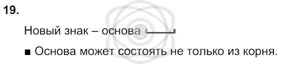 Русский язык 3 класс Соловейчик М. С. Упражнения: 19