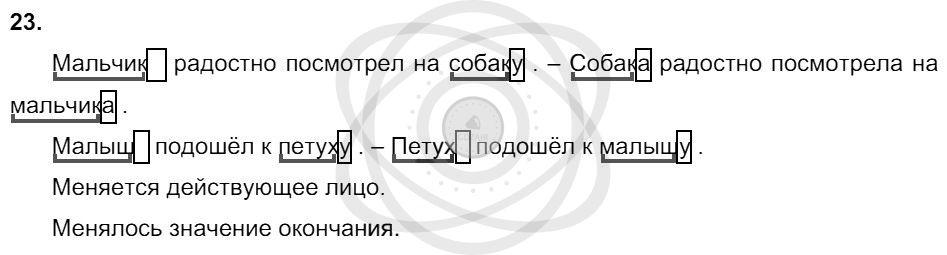 Русский язык 3 класс Соловейчик М. С. Упражнения: 23