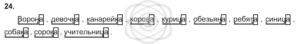 Русский язык 3 класс Соловейчик М. С. Упражнения: 24