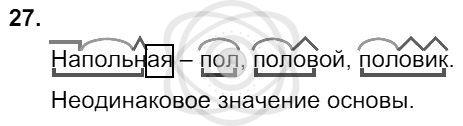 Русский язык 3 класс Соловейчик М. С. Упражнения: 27