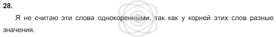 Русский язык 3 класс Соловейчик М. С. Упражнения: 28