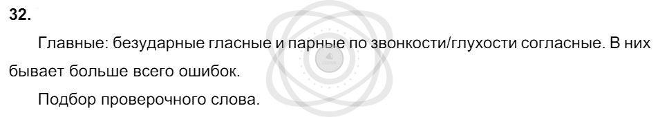 Русский язык 3 класс Соловейчик М. С. Упражнения: 32