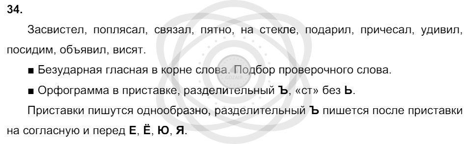 Русский язык 3 класс Соловейчик М. С. Упражнения: 34