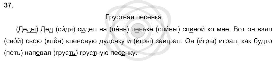 Русский язык 3 класс Соловейчик М. С. Упражнения: 37