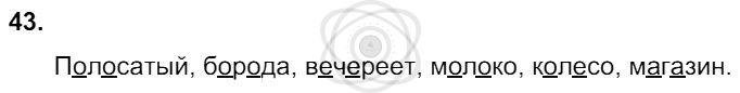 Русский язык 3 класс Соловейчик М. С. Упражнения: 43