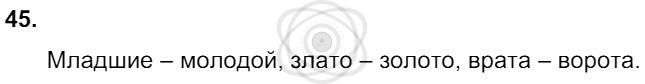 Русский язык 3 класс Соловейчик М. С. Упражнения: 45