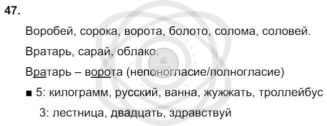 Русский язык 3 класс Соловейчик М. С. Упражнения: 47