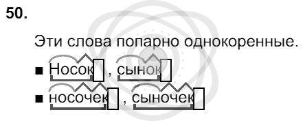 Русский язык 3 класс Соловейчик М. С. Упражнения: 50