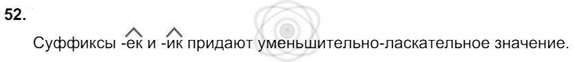 Русский язык 3 класс Соловейчик М. С. Упражнения: 52