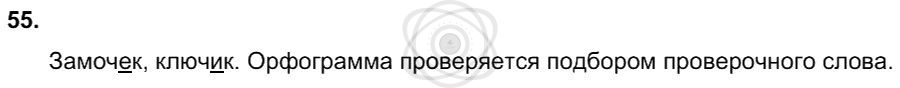 Русский язык 3 класс Соловейчик М. С. Упражнения: 55