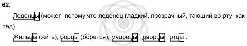 Русский язык 3 класс Соловейчик М. С. Упражнения: 62
