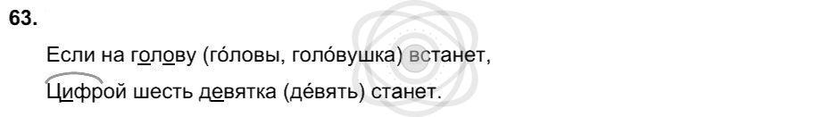 Русский язык 3 класс Соловейчик М. С. Упражнения: 63