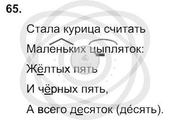 Русский язык 3 класс Соловейчик М. С. Упражнения: 65