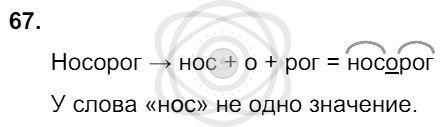Русский язык 3 класс Соловейчик М. С. Упражнения: 67