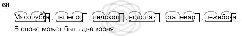 Русский язык 3 класс Соловейчик М. С. Упражнения: 68