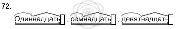 Русский язык 3 класс Соловейчик М. С. Упражнения: 72