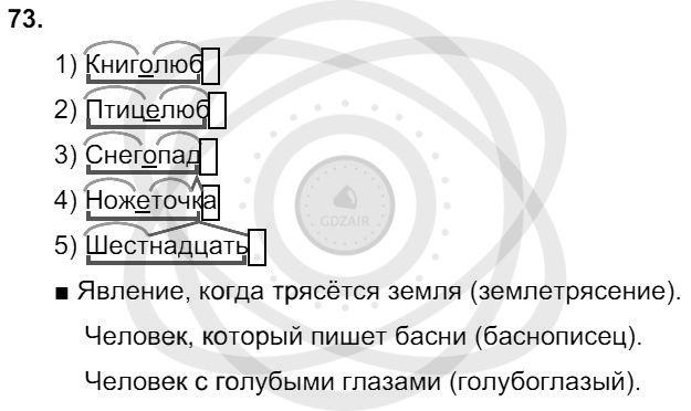 Русский язык 3 класс Соловейчик М. С. Упражнения: 73