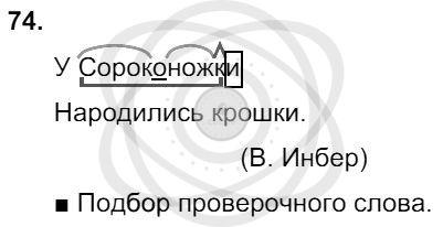 Русский язык 3 класс Соловейчик М. С. Упражнения: 74