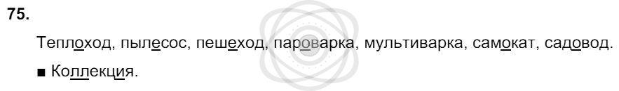 Русский язык 3 класс Соловейчик М. С. Упражнения: 75