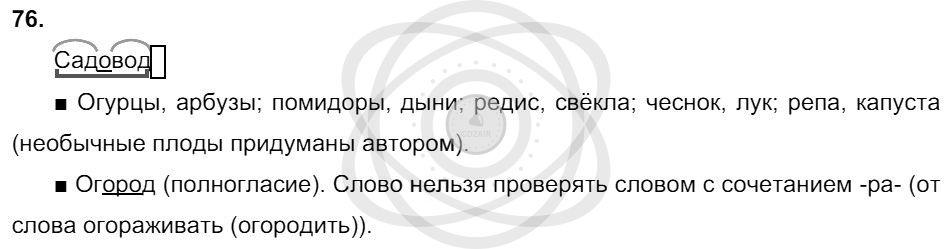 Русский язык 3 класс Соловейчик М. С. Упражнения: 76