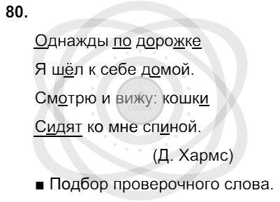 Русский язык 3 класс Соловейчик М. С. Упражнения: 80
