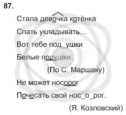 Русский язык 3 класс Соловейчик М. С. Упражнения: 87