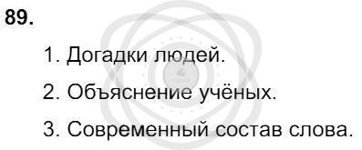 Русский язык 3 класс Соловейчик М. С. Упражнения: 89