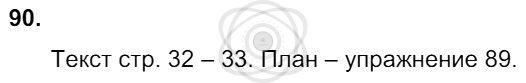 Русский язык 3 класс Соловейчик М. С. Упражнения: 90