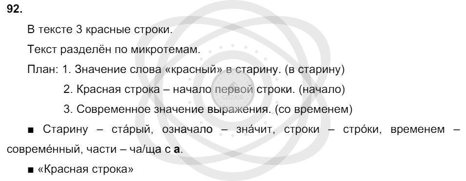 Русский язык 3 класс Соловейчик М. С. Упражнения: 92