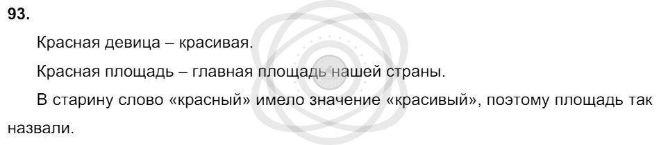 Русский язык 3 класс Соловейчик М. С. Упражнения: 93