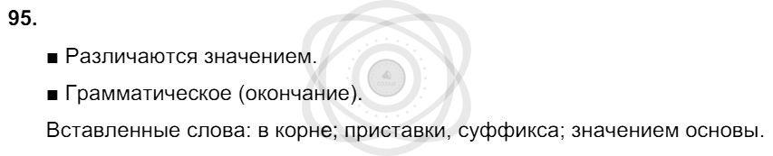 Русский язык 3 класс Соловейчик М. С. Упражнения: 95
