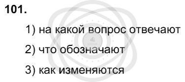 Русский язык 3 класс Соловейчик М. С. Упражнения: 101