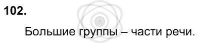Русский язык 3 класс Соловейчик М. С. Упражнения: 102