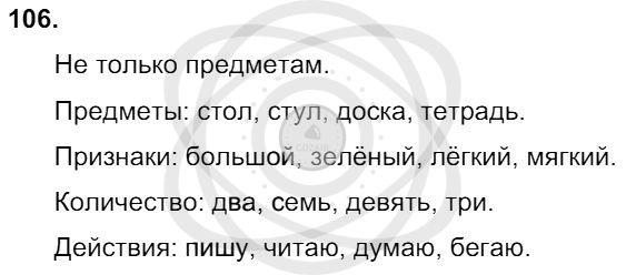 Русский язык 3 класс Соловейчик М. С. Упражнения: 106
