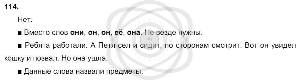 Русский язык 3 класс Соловейчик М. С. Упражнения: 114