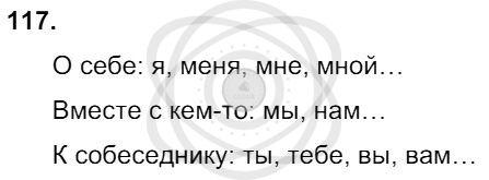 Русский язык 3 класс Соловейчик М. С. Упражнения: 117