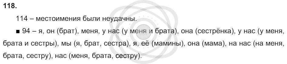 Русский язык 3 класс Соловейчик М. С. Упражнения: 118