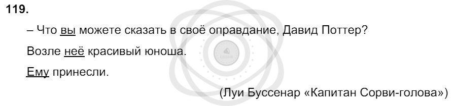 Русский язык 3 класс Соловейчик М. С. Упражнения: 119
